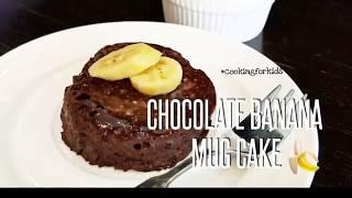 เค้กช็อกโกแลตกล้วยหอม ( สูตรเตาไมโครเวฟ 1 นาที)   สูตรอาหาร วิธีทำ แม่บ้าน