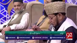Manqbat | Hazrat Ameer Hamza (RA) | 30 June 2018 | 92NewsHD