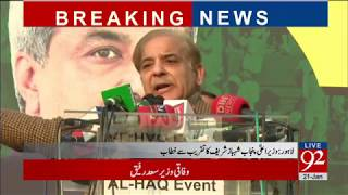 Lahore: CM Punjab Shahbaz Sharif's speech to a ceremony - 21 January 2018 - 92NewsHDPlus