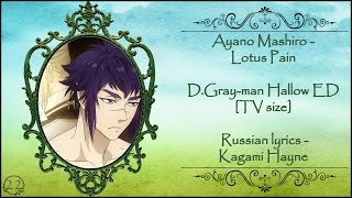 Ayano Mashiro - Lotus Pain (TV size) D.Gray-man HALLOW ED перевод rus sub