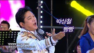 박상철 - 빵빵 (가요베스트 603회 영광1부 #1)