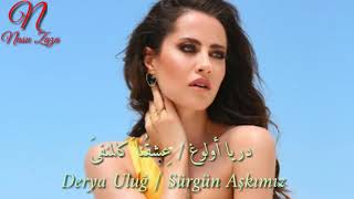 Emrah Karaduman feat.Derya Uluğ Sürgün Aşkımız remix دريا أولوغ أجمل أغنية تركية حماسية عشقنا كالمفى