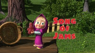 Masha and the Bear - Song of Jams 🍒
