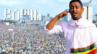 Mesay Tefera - Yisemal | ይሰማል - New Ethiopian Music Dedicated to Dr Abiy Ahmed