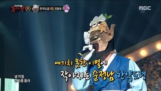[King of masked singer] 복면가왕 - 'Shows a bitter taste young man' 2round -    Don't Know Men 20170326