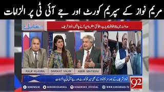 Muqabil | JIT report unacceptable as evidence, Maryam Nawaz | Rauf Klasara| 24 May 2018 | 92NewsHD