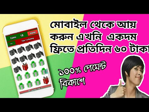 Download thumbnail for Earning per day 60 taka to 200 taka full