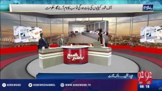 Bakhabar Subh -27-05-2016- 92NewsHD