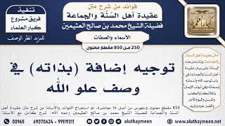 250 -850] توجيه إضافة (بذاته) في وصف علو الله - الشيخ محمد بن صالح العثيمين