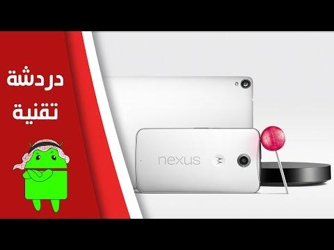 تعرف على أجهزة جوجل نيكسوس الجديدة! Nexus 6, Nexus 9 and Nexus Player