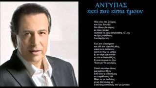antipas ekei pou eisai imoun + lyrics