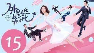 ENG SUB《外星女生柴小七 My Girlfriend is an Alien》EP15——主演:徐志贤,万鹏,杨玥