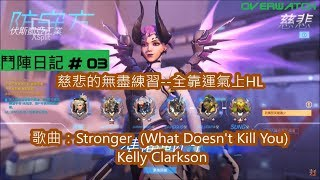 《Stronger (What Doesn't Kill You) 》 Kelly Clarkson_好運婆 Edee~ │「鬥陣日記 03」 ( 守望先鋒_Overwatch )