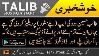 Talib Hussain Dard ► (Sara Jag Bewafa Koi Kise Da Vi Nahi)