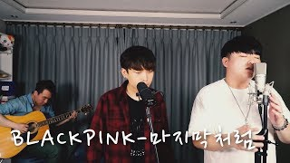 BLACKPINK - '마지막처럼 (AS IF IT'S YOUR LAST)' Cover By Big Marvel