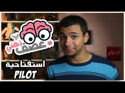 عصف ذهني - استفتاحية | Pilot