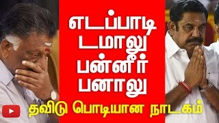 O. Panneer Selvam & Edappadi Palaniswamy Meeting ended like Game Over | TN Politics Games