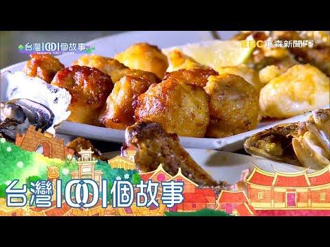 台灣1001個故事 20171029【全集】 - YouTube