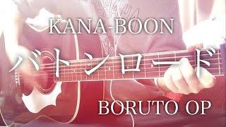 【歌詞コード】バトンロード (アニメver.) / KANA-BOON「BORUTO -ボルト- 」OP曲【弾き語り】