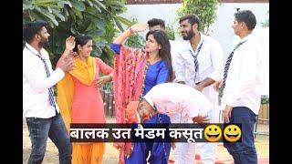 #बालक उत्त मैडम😀😀 कसूत भाग-6#Balk utt madam kasoot part-6#rockharyana#vanshika#