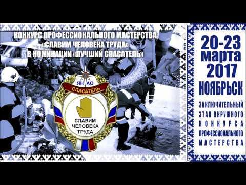 Заключительный этап конкурса профессионального мастерства «Славим человека труда!» Уральского федерального округа в номинации «Лучший спасатель»