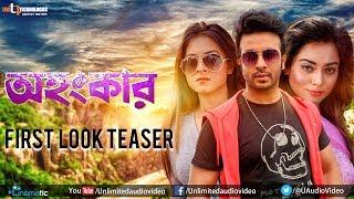 Ohongkar Teaser | Shakib Khan | Bubly | Toma Mirza | Ohongkar Bengali Movie 2017
