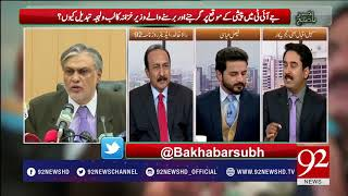 Bakhabar Subh - 17 October 2017 - 92NewsHDPlus
