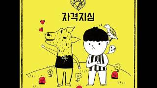 박경 (Park Kyung) - 자격지심 (Inferiority complex) (Feat. 은하 Of 여자친구) [MP3 Audio]
