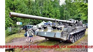 德俄联合研制传奇吊车 采用203mm自行榴弹炮底盘