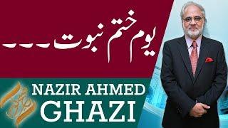 Subh E Noor | Youm e Khatam Nabaowat | Nazir Ahmed Ghazi | 7 Sep 2018 | 92NewsHD