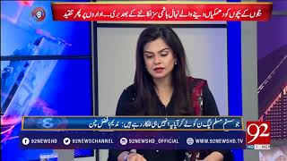 92 at 8 : Punjab Assembly adopts resolution against NAB- 28 February 2018 - 92NewsHDPlus