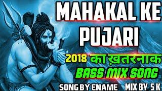 Mahakaal Ke Pujari Mahadev Ke Pujari ENAME Hila Dene Wala Bass Remix By Dj S K