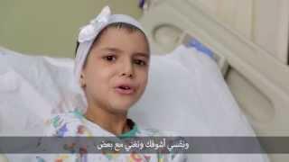 زيارة  الفنانة نانسي عجرم لمركز الحسين للسرطان لتحقيق أمنية الطفلة نور