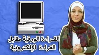 #دودة_الكتب: القراءة الورقية مقابل القراء الإلكترونية #ح7