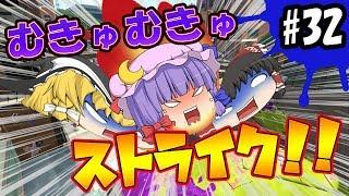 【ゆっくり実況】ボマー(笑)のゆっくりスプラトゥーン2!むきゅむきゅストライク!! ソイチューバー編#32