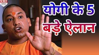 Action में Yogi Adityanath, CM बनने के तुरंत बाद किए ये 5 बड़े ऐलान