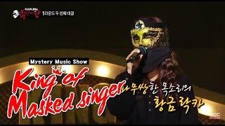 [Original K.M.S] Round 1-2 : Flying Butterfly - 나는 나비, King of Mask Singer 20150405