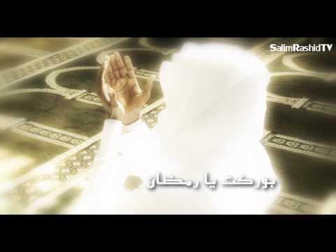 شهر رمضان - شهر الرحمة والغفران| جودة عالية HD
