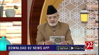 Quote | Hazrat Ali (RA) | Subh E Noor | 10 Nov 2018 | Headlines | 92NewsHD