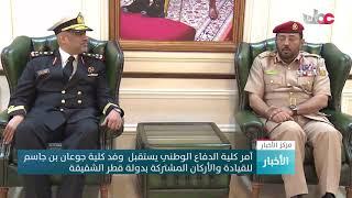 آمر كلية الدفاع الوطني يستقبل  وفد كلية جوعان بن جاسم  للقيادة والأركان المشتركة بدولة قطر الشقيقة