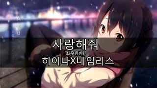 [좌우음향]사랑해줘--히이나Xnameless