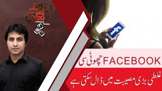 Andher Nagri | Man acquitted in fake Facebook account case | 28 July 2018 | 92NewsHD