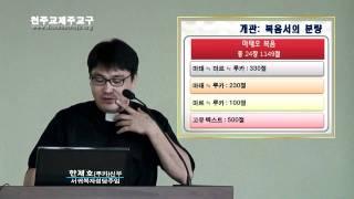교구 성서40주간 - 루카복음(1-1)