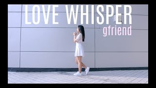 GFRIEND(여자친구) _ LOVE WHISPER(귀를 기울이면) _ Lisa Rhee Dance Cover