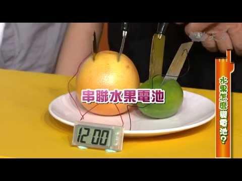 【生活裡的科學】20140913 - 一裝來電的電池 - YouTube