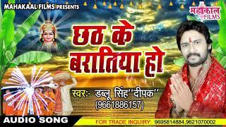 Superhit छठ गीत 2017 -Chath ke baratiya ho-Dablu Singh (deepak) - Bhojpuri Chhath Puja Song