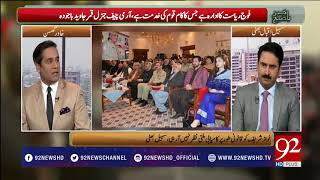Bakhabar Subh - 08 December 2017 - 92NewsHDPlus