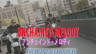 UNCHAINED MELODY (カラオケ) THE RIGHTEOUS BROTHERS