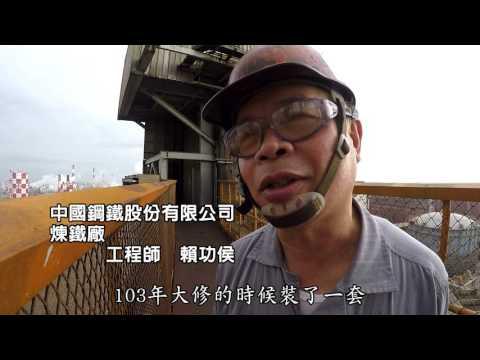 105年節約能源績優獎-中鋼公司(網路版)