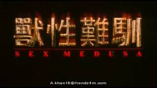 【Sex Medusa 兽性难驯】Chinese X Rated Movie Miho Nomoto 程嘉美 Carrie Ng 吴家丽 香港三级
